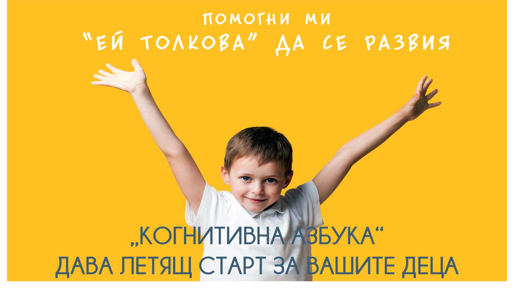 Слайдер със снимки за децата. Slide background
